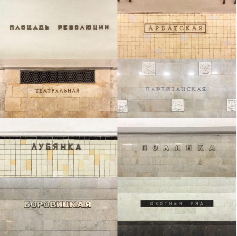 モスクワ地下鉄